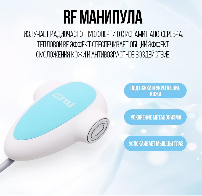 RF манипула Излучает радиочастотную энергию с ионами нано-серебра. Тепловой RF эффект обеспечивает общий эффект омоложения кожи и антивозрастное воздействие. Подтяжка и укрепление кожи Ускорение метаболизма Успокаивает мышцы глаз
