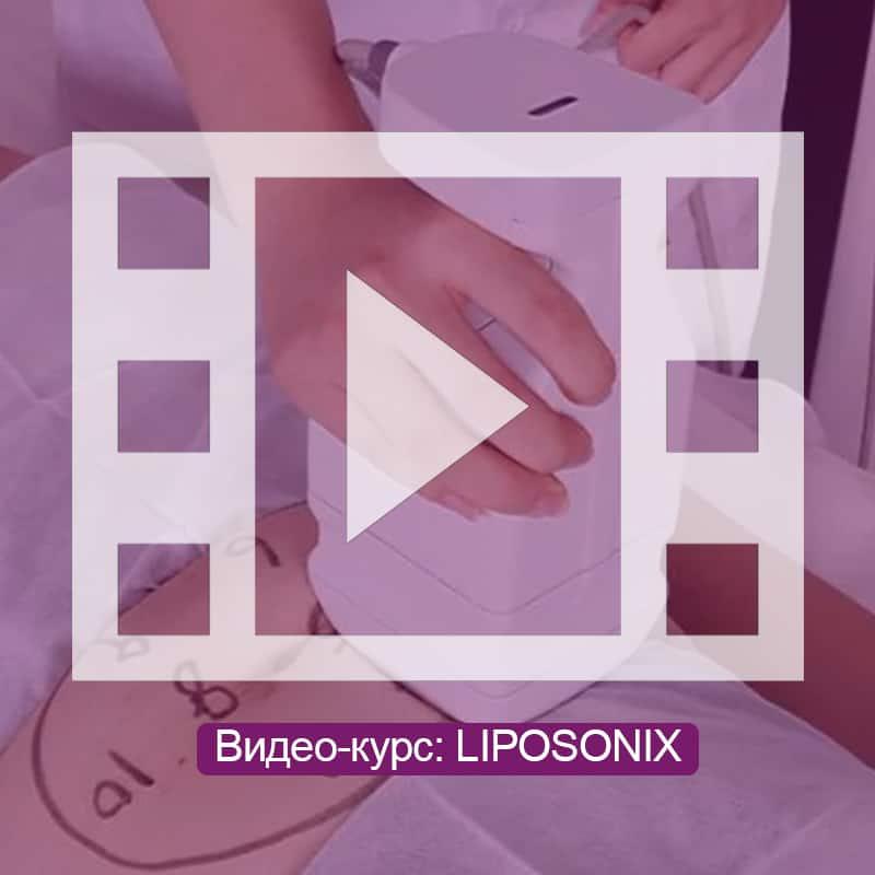 Липосоникс и СМАС. Курс обучения